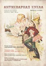 http://antikvarnaya-kukla.ru/attachments/Image/01_158.jpg