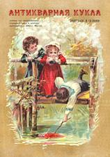 http://antikvarnaya-kukla.ru/attachments/Image/4cover_158.jpg