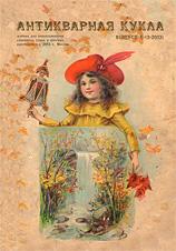http://antikvarnaya-kukla.ru/attachments/Image/5_cover_159.jpg