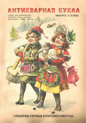 http://antikvarnaya-kukla.ru/attachments/Image/cover_176.jpg