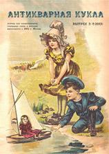 http://antikvarnaya-kukla.ru/attachments/Image/cover_3_158.jpg